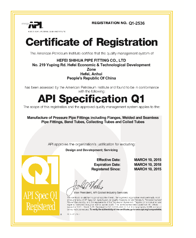<strong>API Spec Q1证书</strong>