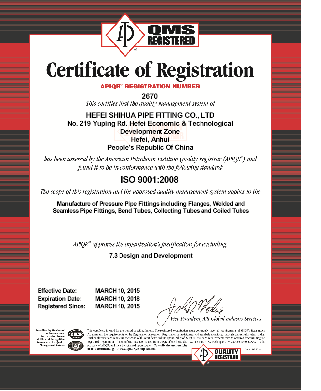 <strong>API ISO 9001:2008证书</strong>
